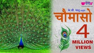 Most Romantic Rajasthani Traditional Song   Chomaso Full HD   Ghoomar Dance Album