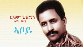 Russom G/giorgis Aboy/ ኣቦይ Old Eritrean Music