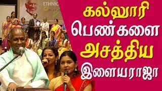 Ilayaraja speech and song at ethiraj college chennai tamil news live