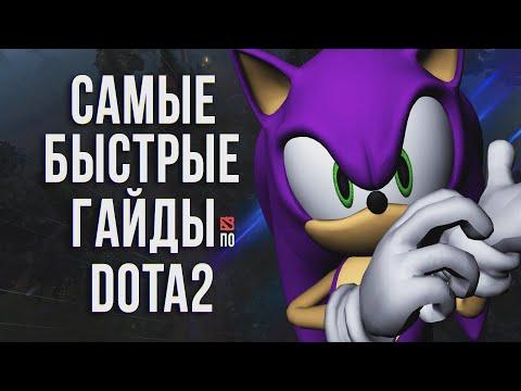 Самый быстрый гайд - Dark Seer Dota 2