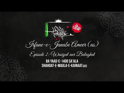 (EP 02) IRFAN E JANAB -E- AMEER (A.S ) WASIYAT AUR BALAGHAT|  WITH MAULANA  MANZAR SADIQ | 2019