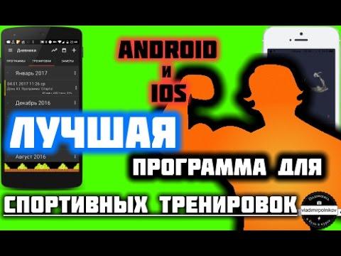 Приложения Программы Для Треножорного Зала Для Андроид На Русском