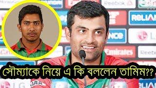 দেখুন, সৌম্যের দলে থাকা নিয়ে এ কি বললেন তামিম ইকবাল / Bangladesh Cricket News