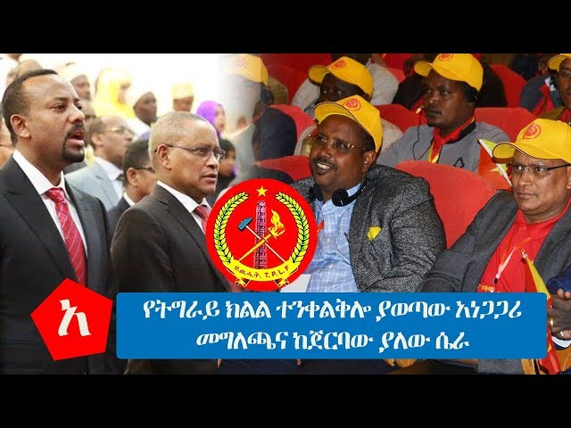 Latest Ethiopian News August 2018