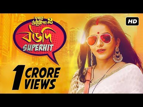 Boudi Superhit | Dupur Thakurpo | Season 2 | Mona Lisa | Trissha | Tapas | Amlaan | Hoichoi thumbnail