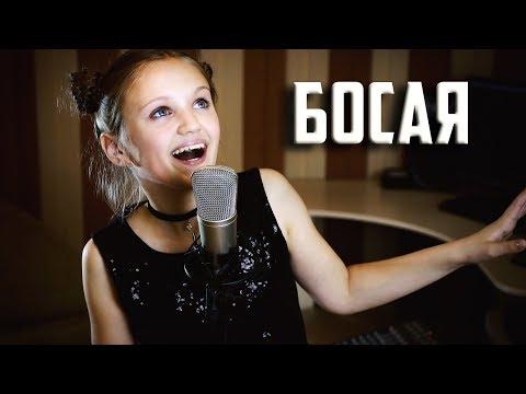 БОСАЯ  |  Ксения Левчик  |  cover  2Mashi  |  #2Маши