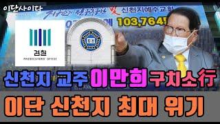 신천지 교주 이만희 구치소行...이단 신천지 최대 위기 목록 이미지