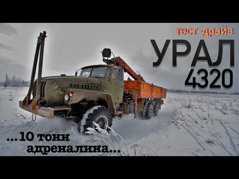 Тест-драйв УРАЛ 4320: десять тонн адреналина