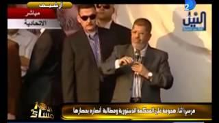 برنامج العاشرة مساء مرسى يهاجم المحكمة الدستورية العليا ويطالب أنصاره بحصارها