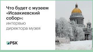Что будет с музеем «Исаакиевский собор» после передачи РПЦ