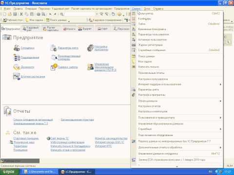 Как в 1с сделать отчет 4-фсс - Enote.ru