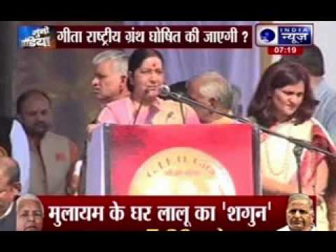 Sushma Swaraj: Bhagavad Gita must be declared national scripture