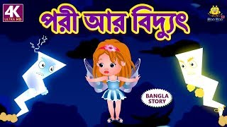 পরী আর বিদ্যুৎ - Bengali Fairy Tales | Rupkothar Golpo | Bangla Cartoon | Koo Koo TV Bengali