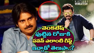 Pawan Kalyan Shocking Surprise Gift For Victory Venkatesh Birthday | Pawan Kalyan | HBD Venkatesh