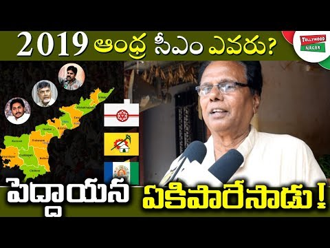 Andhra Natives Want Janasena to Rule AP | Peoples Opinion On AP Political Parities |Tollywood Nagar