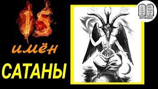 15 имён сатаны