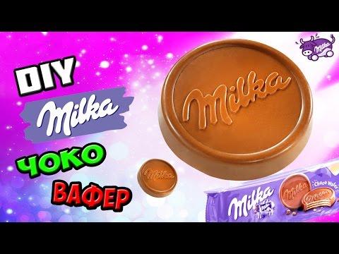 DIY - Гигантская МИЛКА ЧОКО ВАФЕР / Giant milka choco wafer (English subtitles)