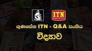 Gunasena ITN - Q&A Panthiya - O/L Science (2018-10-10) | ITN