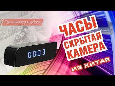 Часы скрытая камера с Алиэкспресс | Распаковка и обзор