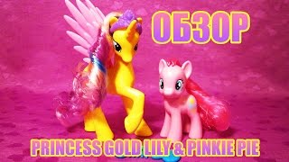 Обзор набора Princess Gold Lily & Pinkie Pie