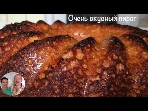 Пирог за 10 минут+ Время для Выпечки (Очень Вкусный и Простой Рецепт)