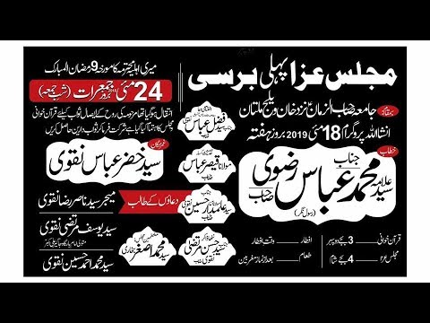 Live Majlis 12 Ramzan 2019 I Imam Bargah Jamia Sahib-Uz-Zaman Gulghast Multan