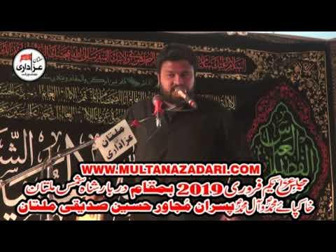 Zakir Nazim Abbas Karbalai  I Majlis 1 Feb 2019 I Darbar Shah Shams Multan
