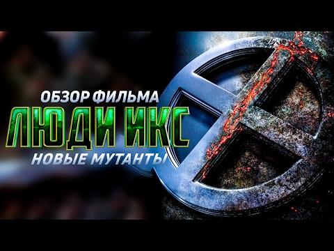 Люди Икс: Новые мутанты [Обзор] / [Разбор сюжета]