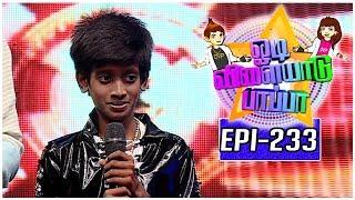 Odi Vilayadu Pappa | Season 5 - #233 | Santhosh - Dance Show | 21/08/2017 | Kalaignar TV