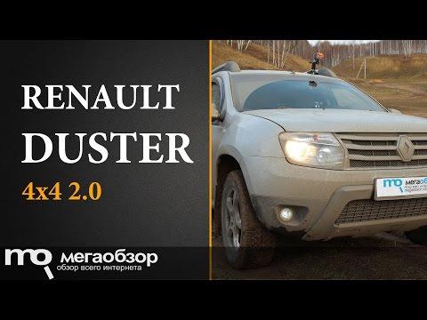 Обзор Renault Duster