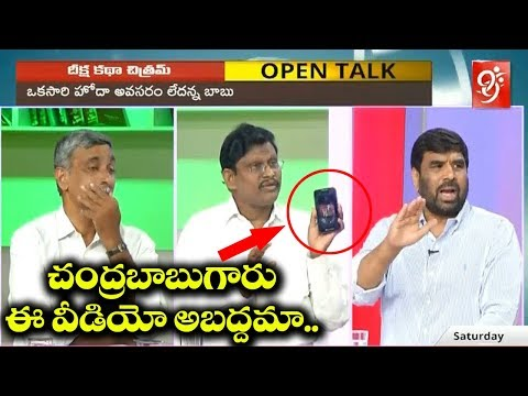 Why AP CM Chandrababu Took Back His Words | Dharma Porata Deeksha | Pawan Kalyan | #OTA 1