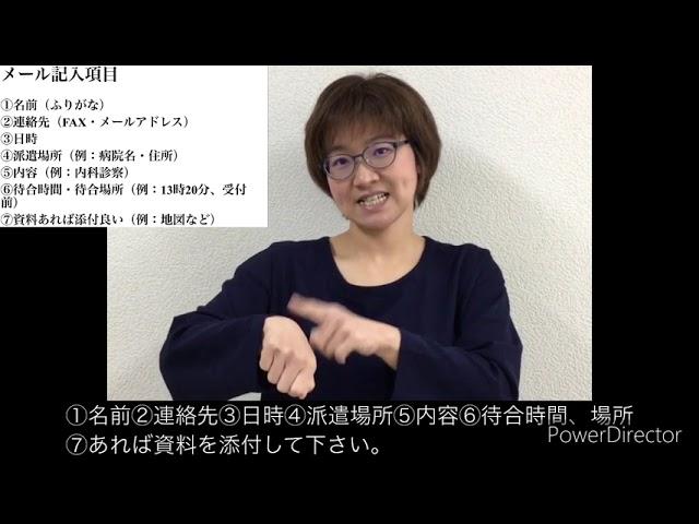 手話通訳者派遣申込方法①の動画のサムネイル