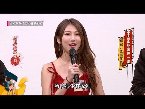 台綜-國光幫幫忙-20181218 來去正妹家住一晚,睡過才知道她的好!