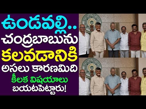 Real Reason Behind Undavalli Arunkumar Meeting With CM Chandrababu | Andhra Pradesh | Take One Media