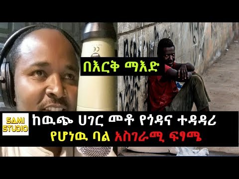 Ethiopia: YeErk Mead Radio Show | Story Of A Homeless Man