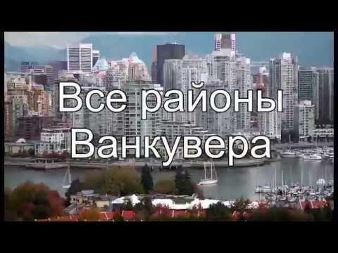 Недвижимость Ванкувера. Купить Дом В Ванкувере. Аренда Жилья. Цены на Жильё. White Rock. Олег Царёв