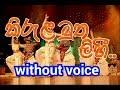 Kirula Muthu Lihi Karaoke (without voice) කිරුළ මුතු ලිහී..