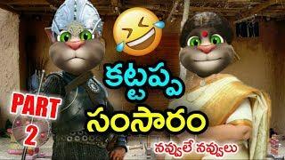 Kattappa Married Life by Talking tom new funny comedy video | Telugu Comedy King