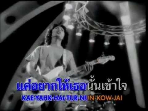 Thai Karaoke -loso - Jai Sung Mah video