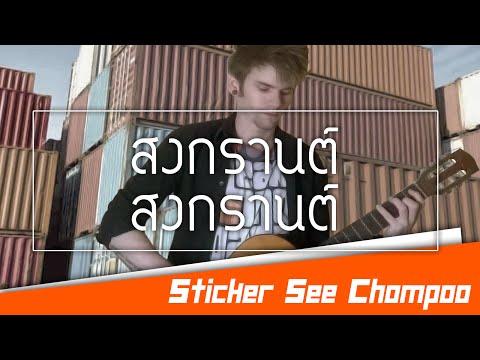 สงกรานต์ - สงกรานต์ (Songkarn) Farang Karaoke Cover ฝรั่ง เพลงไทย
