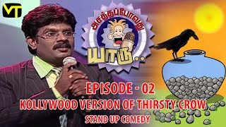 Kollywood Version of Thirsty Crow | Stand Up Comedy | Asatha Povathu Yaaru | Sun Life | Vision Time