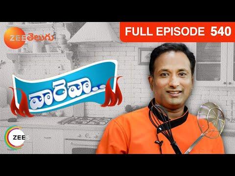 Vah re Vah - Indian Telugu Cooking Show - Episode 540 - Zee Telugu TV Serial - Full Episode