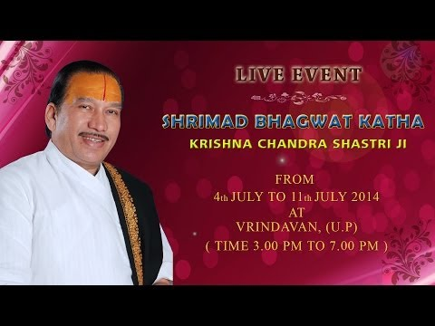 Vrindavan, U.p ( 05 July 2014 ) | Shrimad Bhagwat Katha | Krishna Chandra Shastri Ji video