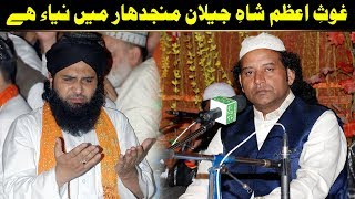 Ghous-e-Azam Shah-e-Jilan Majhdhar Mein Naiya Hai (NAZIR EJAZ FARIDI QAWWAL)