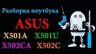 Как разобрать ноутбук Asus X501A  X501U X502CA X502C How to disassemble  the laptop Asus X501A X501U
