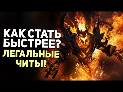 ЛЕГАЛЬНЫЕ ЧИТЫ В DOTA 2