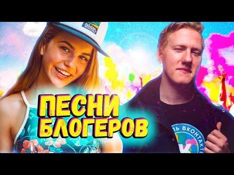 КЛИПЫ БЛОГЕРОВ 2017