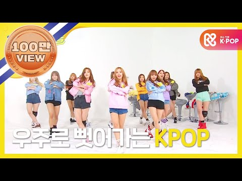 (Weekly Idol EP.243) WJSN K-POP Boy Idol group Cover dance