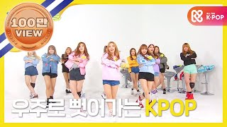 ????? - (Weekly Idol EP.243) WJSN K-POP Boy Idol group Cover dance