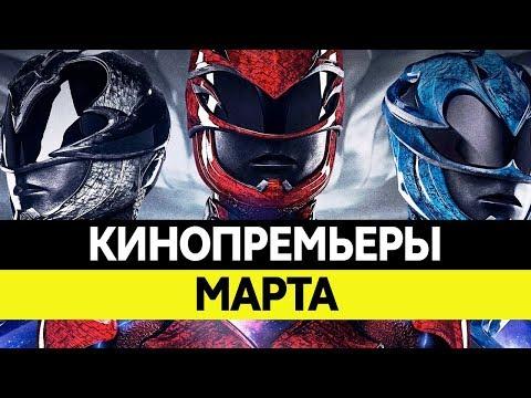 НОВИНКИ КИНО 2017, Март. Самые ожидаемые фильмы 2017. Кинопремьеры!
